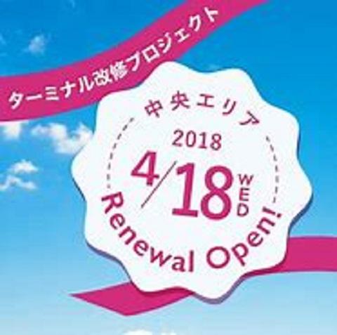 ディーナゲッツ伊丹エアポート店 「大阪国際空港 改装オープン記念!!」