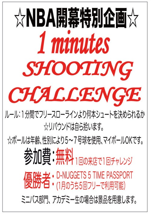 1-minutes-shooting-challenge.jpg