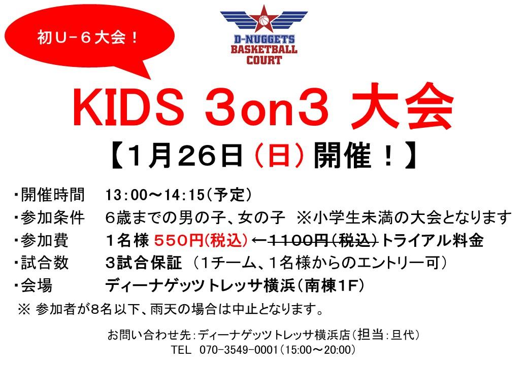 200126_KIDS3on3.jpg