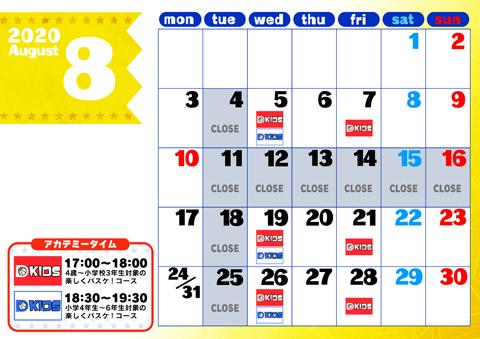 ディーナゲッツ名古屋「8月営業日程」