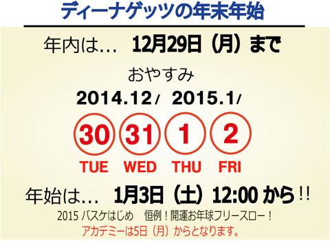 20142015_b.jpg