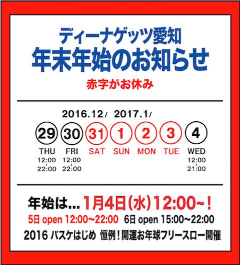 2016-17_aichi.jpg