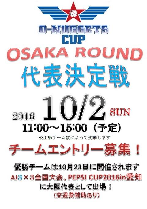 ディーナゲッツ大阪ディーナゲッツカップ開催!