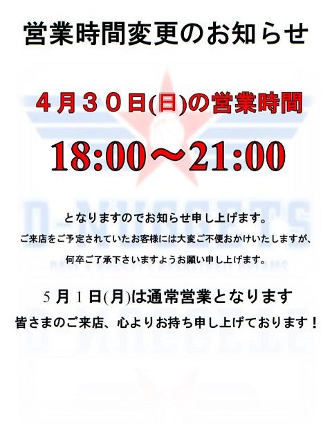 ディーナゲッツ大阪営業時間変更のお知らせ