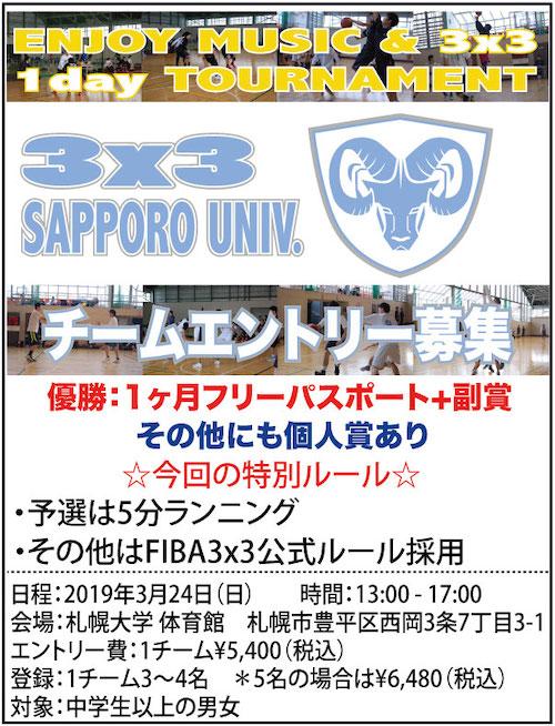 3x3-SAPPORO-UNIV2019.3.24.jpg
