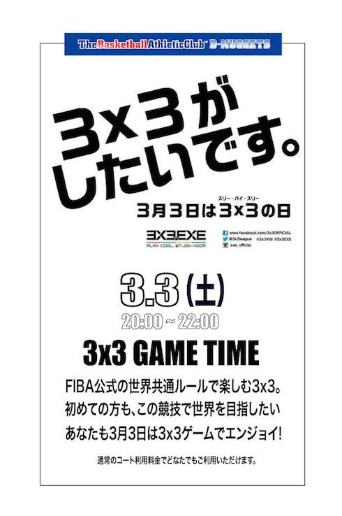 3x3GAMe2018.jpg