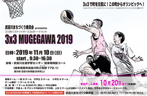 3x3mugegawa2019new.jpg
