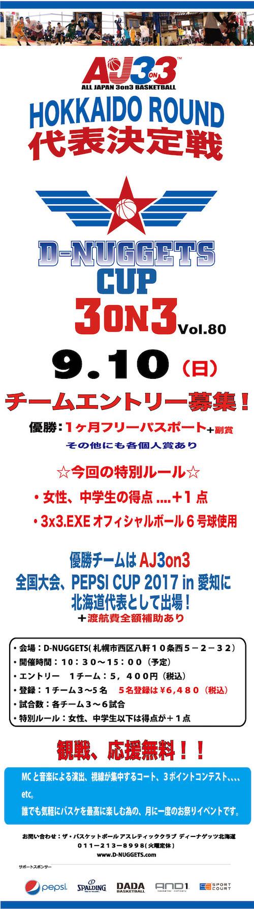 AJ3on3-HOKKAIDO-ROUND-2017.jpg