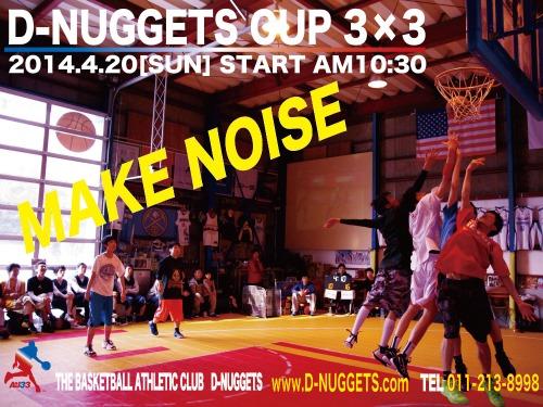 D-NUGGETS-CUP-%E3%83%9D%E3%82%B9%E3%82%BF%E3%83%BC-Vol.40_03.jpg
