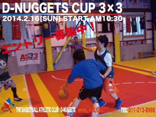 D-NUGGETS-CUP-%E3%83%9D%E3%82%B9%E3%82%BF%E3%83%BCVol.37.jpg