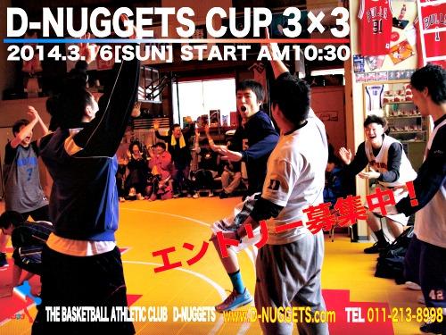 D-NUGGETS-CUP-%E3%83%9D%E3%82%B9%E3%82%BF%E3%83%BCVol.38.jpg