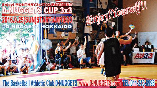 D-NUGGETS-CUP-3x3-facebook%E7%94%A8-Vol70.jpg