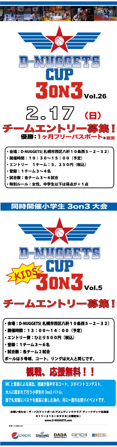 D-NUGGETS-CUP-HOKKAIDO%E3%80%80Vol.26.jpg