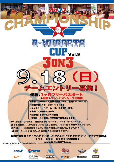 D-NUGGETS-CUP-HOKKAIDO-C.S.jpg