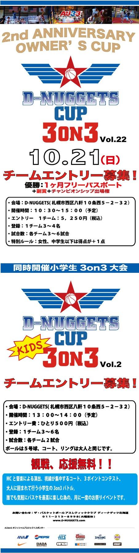 D-NUGGETS-CUP-HOKKAIDO-Vl.22.jpg
