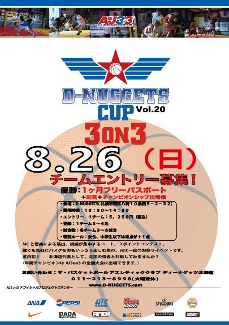 D-NUGGETS-CUP-HOKKAIDO-Vol.20.jpg