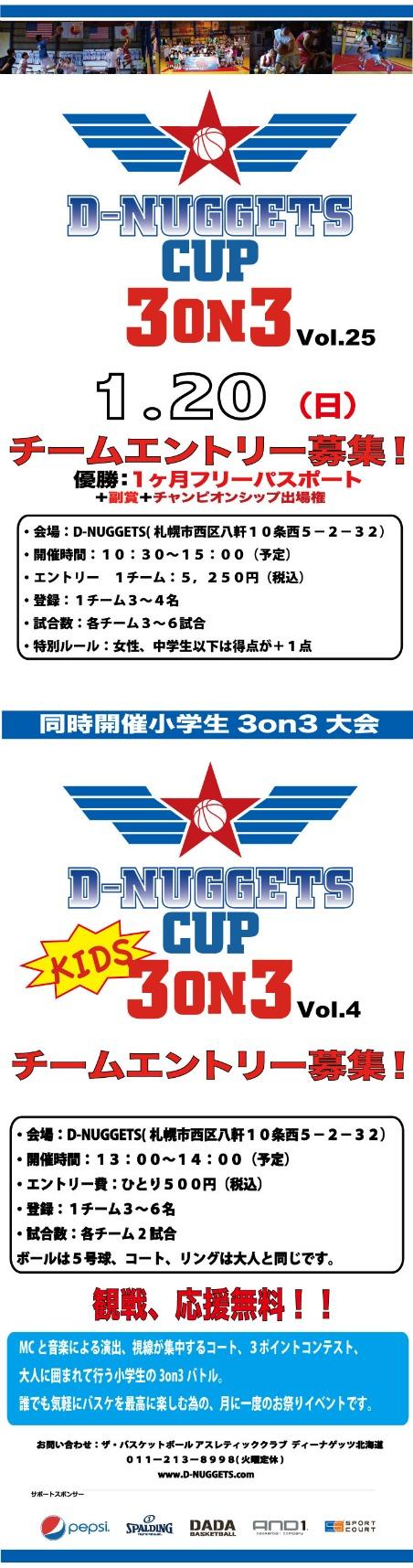 D-NUGGETS-CUP-HOKKAIDO-Vol.25.jpg
