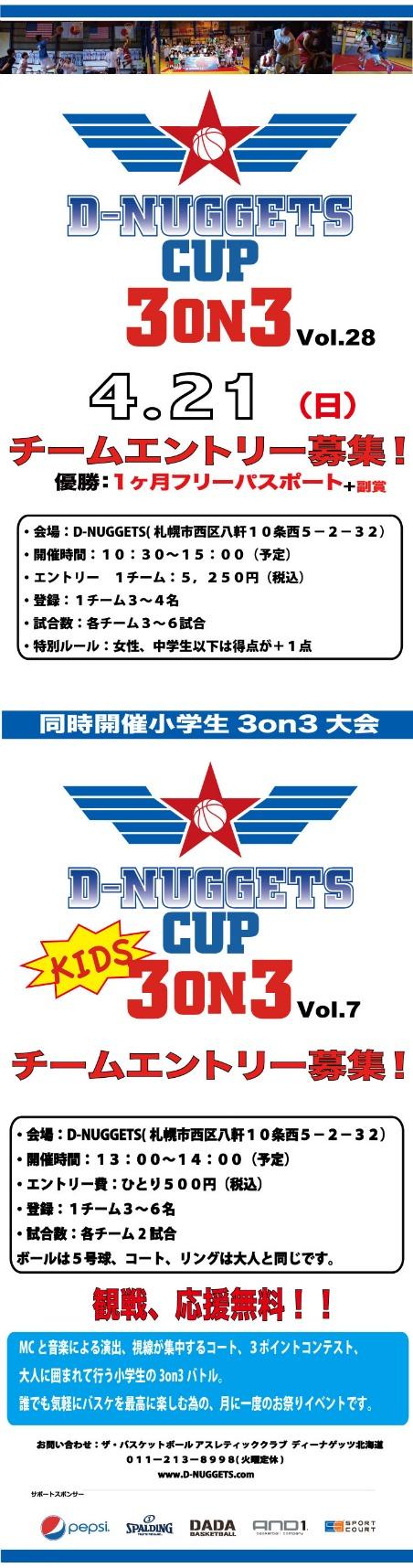 D-NUGGETS-CUP-HOKKAIDO-Vol.28.jpg