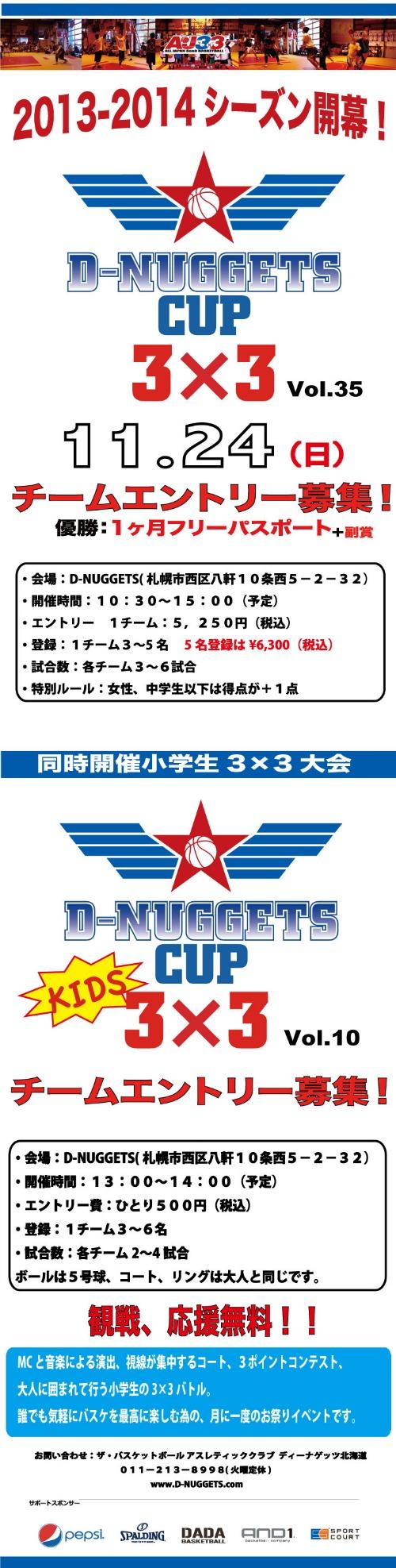 D-NUGGETS-CUP-HOKKAIDO-Vol.35.jpg