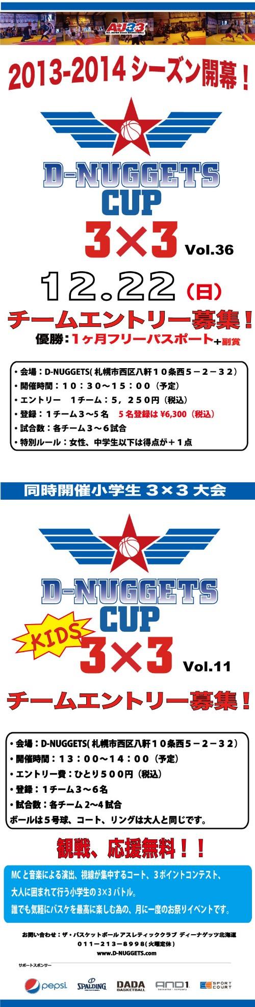 D-NUGGETS-CUP-HOKKAIDO-Vol.36.jpg