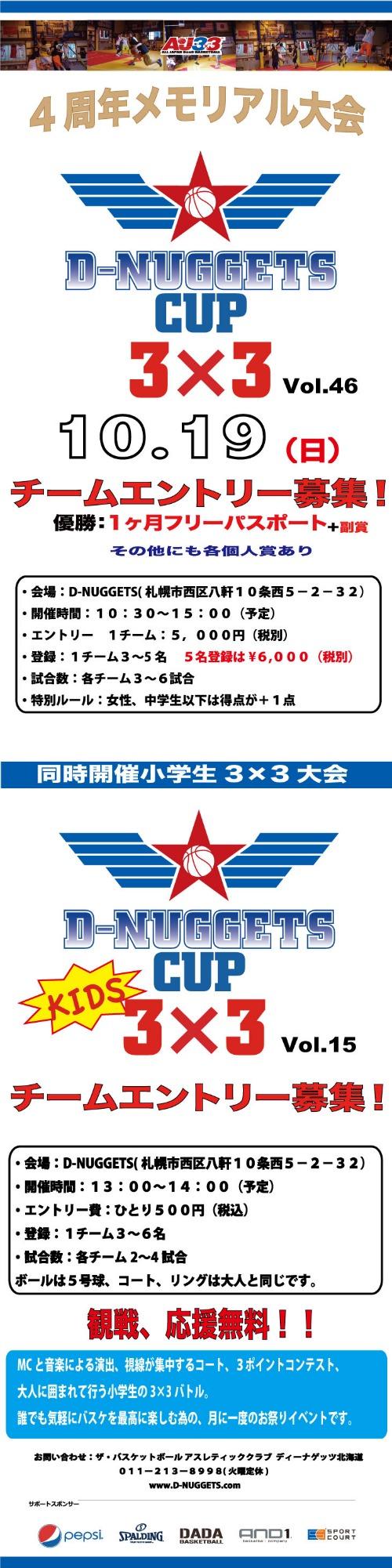 D-NUGGETS-CUP-HOKKAIDO-Vol.46.jpg