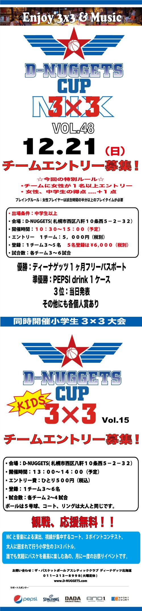 D-NUGGETS-CUP-HOKKAIDO-Vol.48.jpg