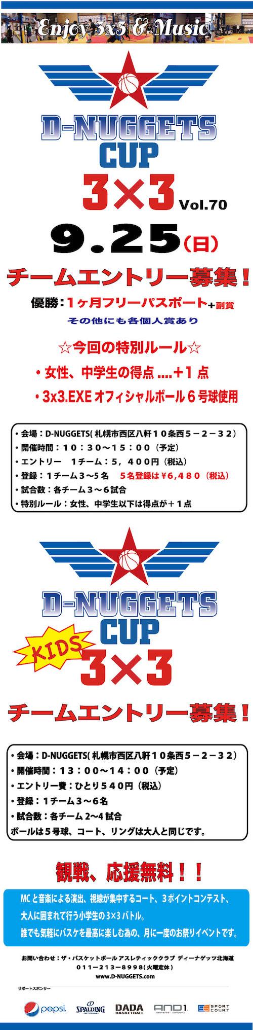 D-NUGGETS-CUP-HOKKAIDO-Vol.70.jpg