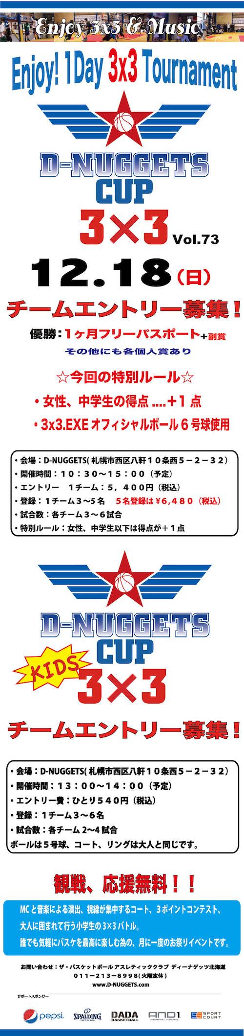 D-NUGGETS-CUP-HOKKAIDO-Vol.73.jpg