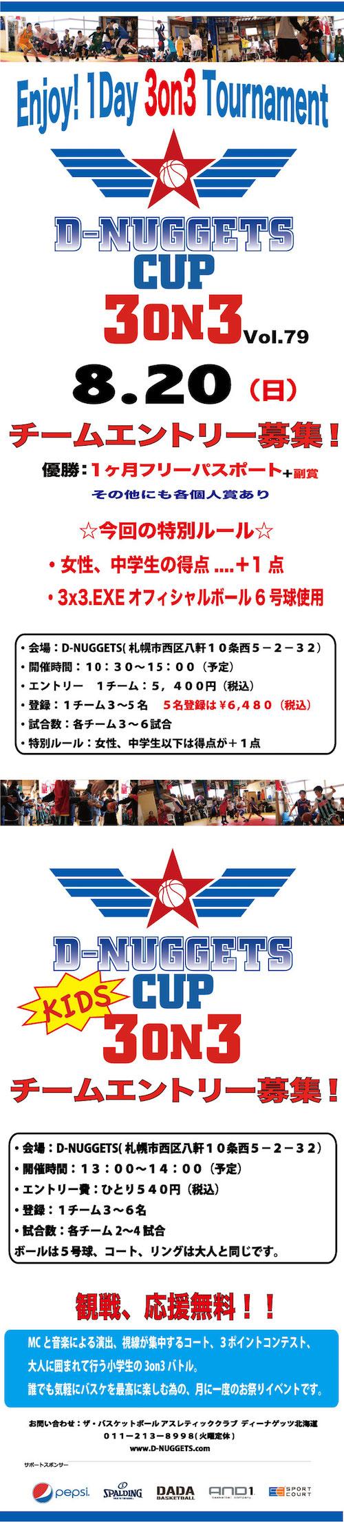 D-NUGGETS-CUP-HOKKAIDO-Vol.79_.jpg