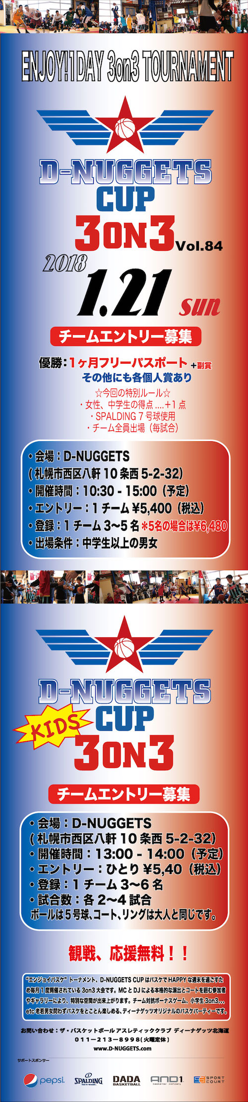 D-NUGGETS-CUP-HOKKAIDO-Vol.84.jpg