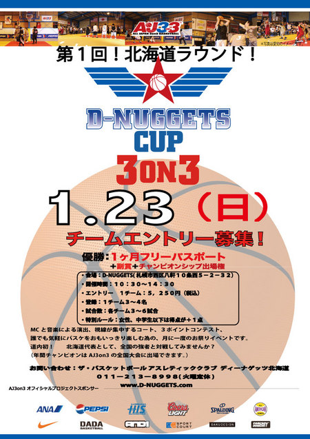D-NUGGETS-CUP-HOKKAIDO.jpg