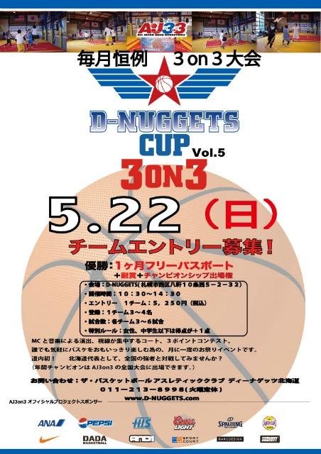 D-NUGGETS-CUP-HOKKAIDO2005.jpg