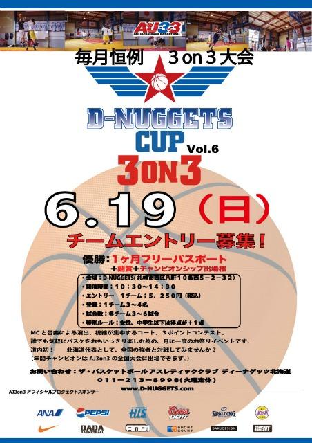 D-NUGGETS-CUP-HOKKAIDO202011.6.jpg