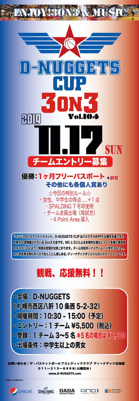 D-NUGGETS-CUP-HOKKAIDO_Vol.104.jpg
