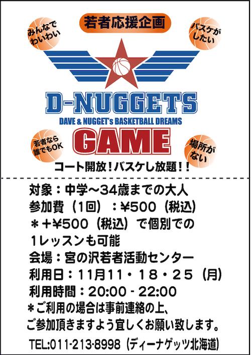 D-NUGGETS-GAME2019.11%E6%9C%88.jpg