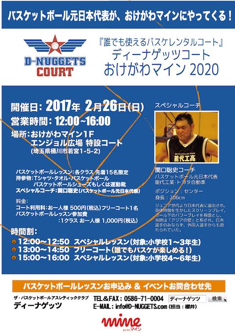 DNcourt_okegawa2.jpg
