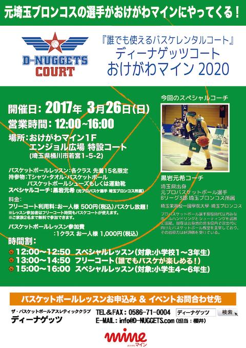 DNcourt_okegawa3480.jpg