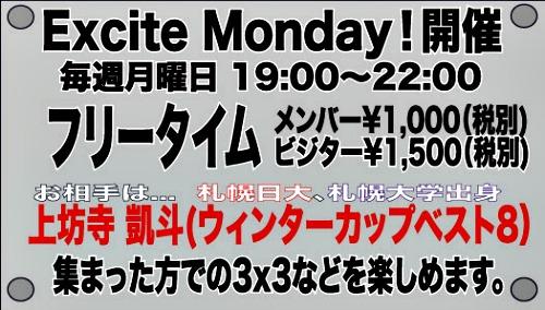 Excite-Monday.jpg