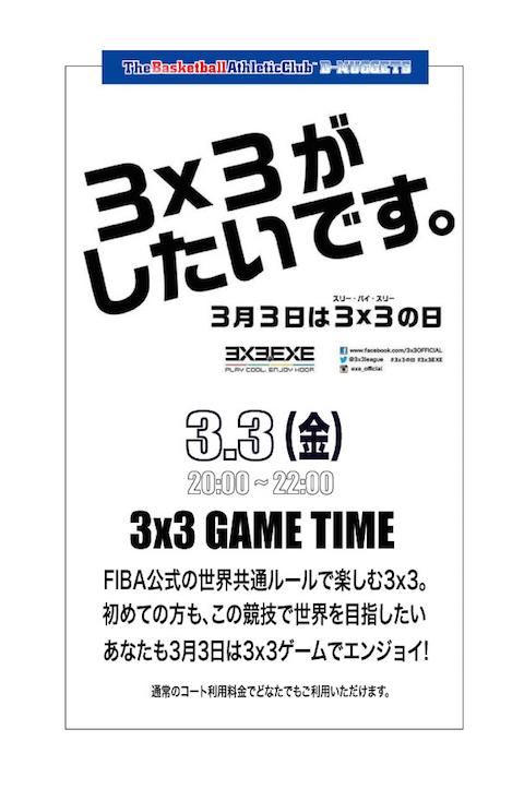 GAME33nohi480.jpg