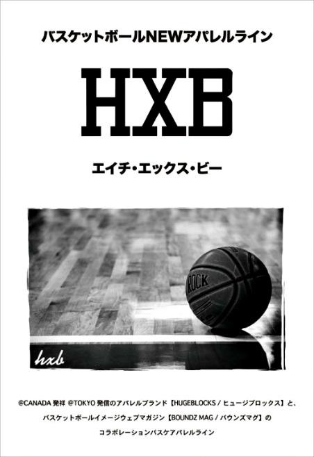 HXB.jpg