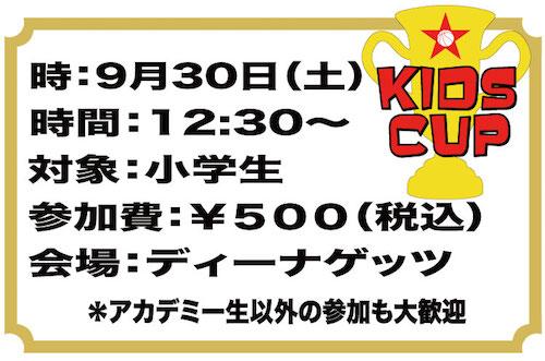 KIDS-CUP.jpg