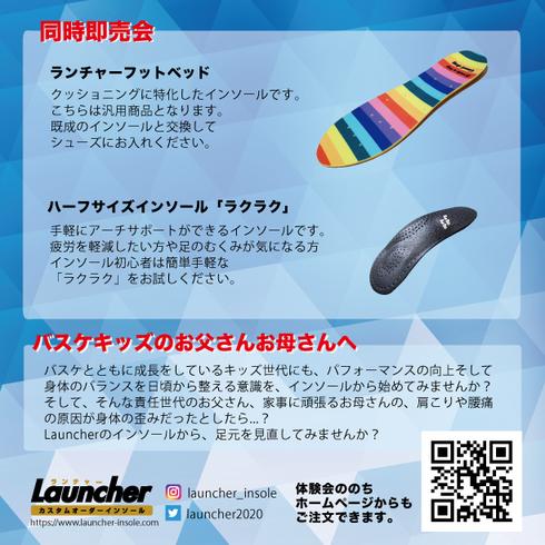 Launcher%E4%BD%93%E9%A8%93%E4%BC%9A%E3%83%81%E3%83%A9%E3%82%B7SNS%E7%94%A82.jpg