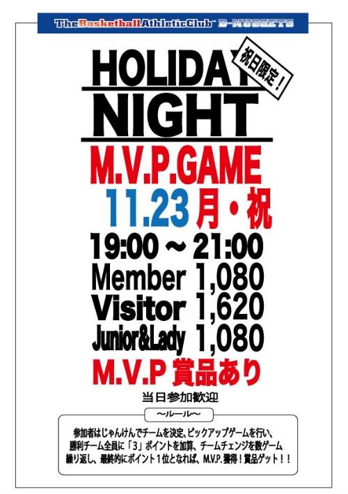 M.V.P.GAME-2015.11.23.jpg