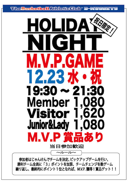 M.V.P.GAME-2015.12.23.jpg
