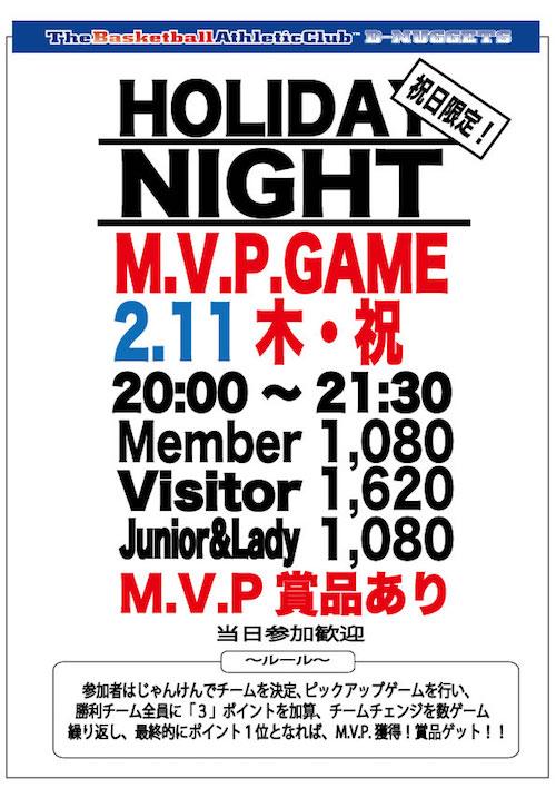 M.V.P.GAME-2016.2.11.jpg