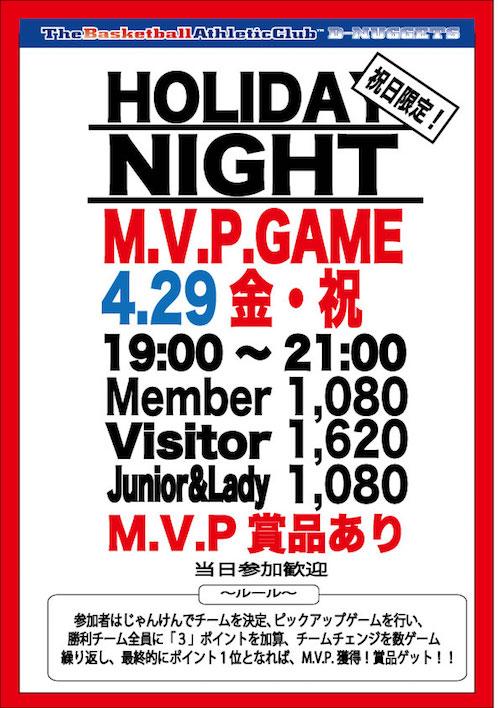 M.V.P.GAME-2016.4.29.jpg