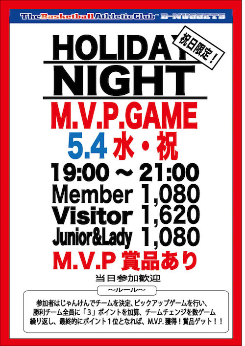 M.V.P.GAME-2016.5.4.jpg