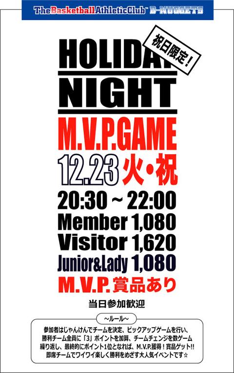 M.V.P.GAME1223HP.jpg