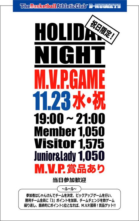 M.V.P.GAME20111123.jpg