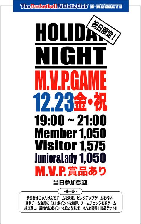 M.V.P.GAME201112.jpg